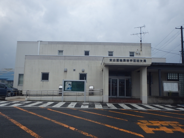 Iwate Land Transport Office