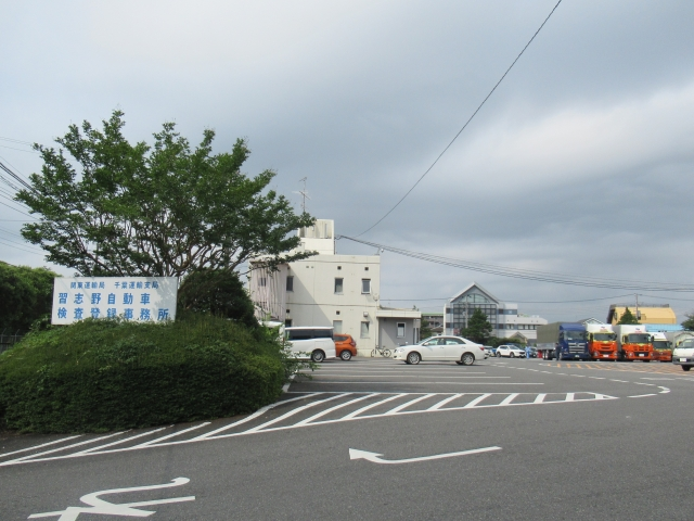 Narashino Land Transport Office