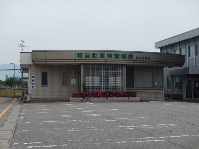 Toyama Light Motor Vehicle Inspection Organization