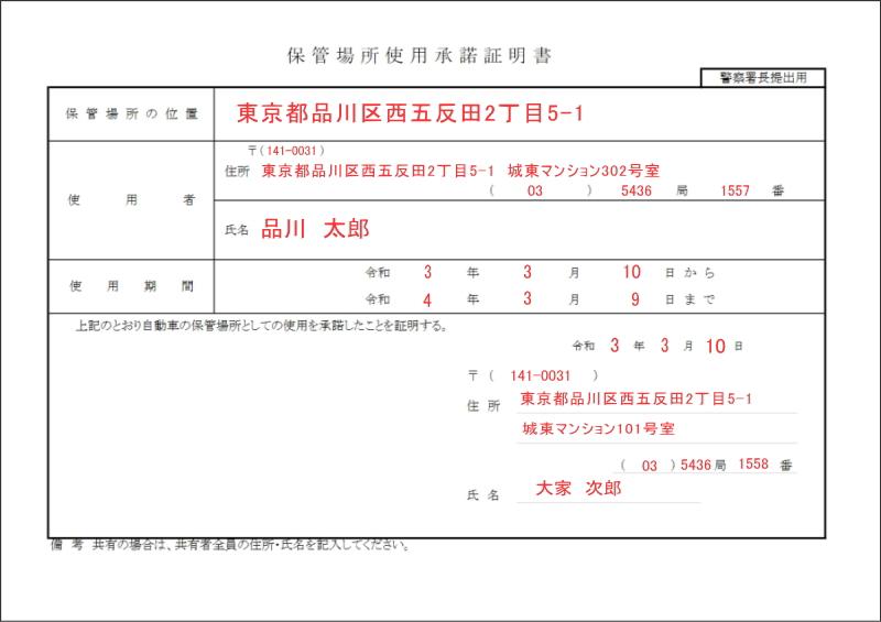車庫証明に必要な書類の書き方見本【保管場所使用承諾証明書
