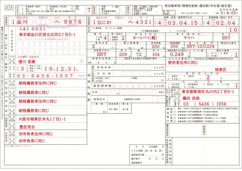 バイクの名義変更に必要な書類の書き方【軽自動車税申告書】