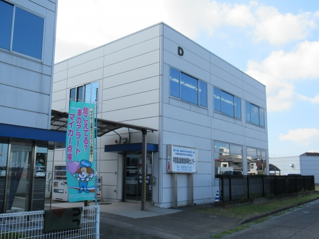 Utsunomiya Land Transport Office